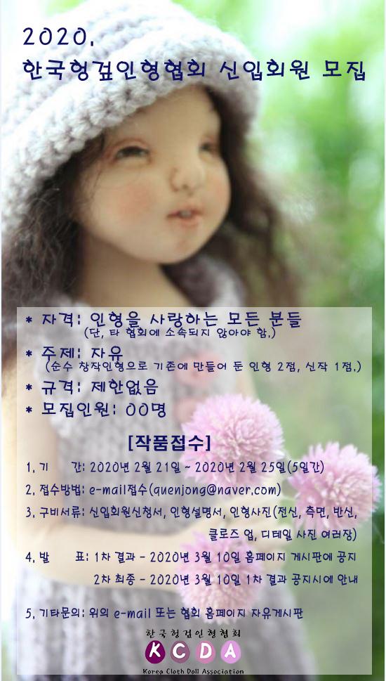 신규회원모집포스터2020.jpg