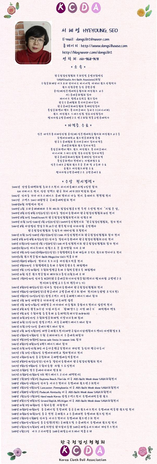 작가현황서혜영.jpg