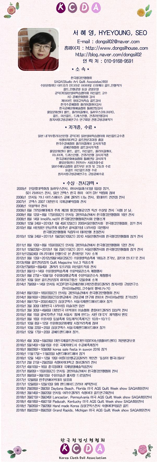 작가현황서혜영.png